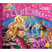 芭比公主故事(新版):海蓝王国公主