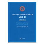 上海市松江�^非物�|文化�z�a保�o�l展�{皮��(2005-2017)