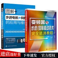 图解步进电机和伺服电机的应用与维修+变频器与步进伺服驱动技术完全精通教程 电工 步进伺服电动机结构原理图书籍