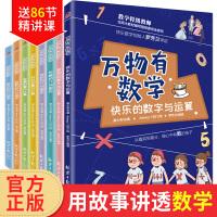 全套8册万物有数学八册 小学生数学思维训练开发逻辑几何图形数字与运算三四五六年级课外书 必读老师推荐阅读附有声音频揭秘