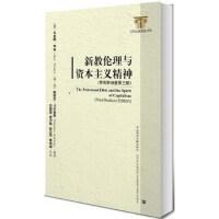 新教伦理与资本主义精神(罗克斯伯里第三版) (德)马克斯・韦伯,斯蒂芬•卡尔伯格 英译,苏国勋 社会科学文