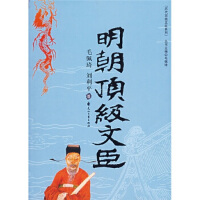 【二手书8成新】明朝文臣 毛佩琦,刘利民 花山文艺出版社