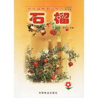 石榴――百花盆栽图说丛书,李保印,中国林业出版社,9787503836374