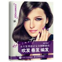 女士发型设计完全图解教程 吹发 卷发 编发,张蓬,人民邮电出版社,9787115455413