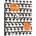 企鹅有烦恼,(美) 乔里・约翰(Jory John),(美) 莱恩・史密斯(Lane ,北京联合出版有限公司,9787