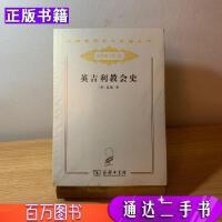 【二手九成新】英吉利教会史比德 著;陈维振、商务印书馆
