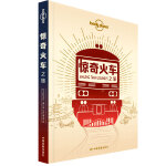 LP惊奇火车-孤独星球Lonely Planet旅行指南系列-惊奇火车之旅