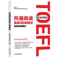 【官方直营】托福阅读高频50篇精讲 托福阅读技巧专项训练 托福考试备考资料 新东方英语