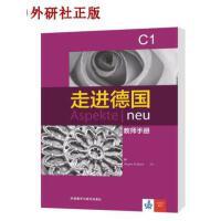 走进德国C1 教师手册 比尔吉塔福勒希 外语教学与研究出版社