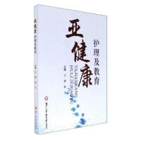【正版二手书9成新左右】亚健康护理及教育 王蓓,彭飞 第二军医大学出版社