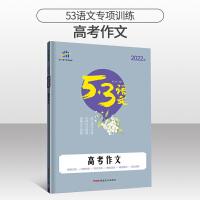 2020版 53语文专项 高考作文 高中生写作阅读优秀真题素材课本范本必备高三作文辅导大全期中期末总