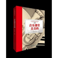 音乐课堂美美的(音乐教师360书屋) 郭声健 暨南大学出版社 9787566820273