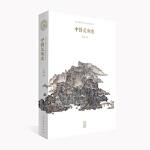 中国美术史,王逊 著,人民美术出版社有限公司,9787102053080