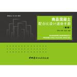 当天发货正版 商品混凝土配合比设计速查手册(第2版) 邓恺王骅吴凯 中国建材工业出版社 9787516001325中图
