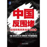 中国反围堵 迎接即将到来的产业战争 萧三匝, 何伊凡, 白益民著 机械工业出版社 9787111303336