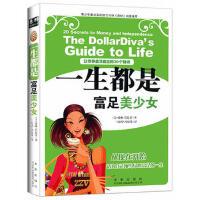 【二手书8成新】一生都是富足美少女-让你多金又自主的20个秘诀 (美)葛德菲;冯琼仪 未来出版社