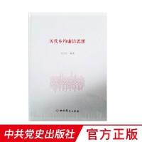 历代乡约廉洁思想 中共党史出版社
