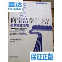 [二手旧书9成新]向宝洁学什么 /王磊 机械工业出版社