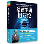 给孩子讲相对论 李淼 王爽,博集天卷 出品 湖南科技出版社 9787535797223 新华书店 正版保障