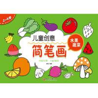 儿童创意简笔画:水果蔬菜