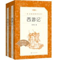 西游记(上下)原著(《语文》推荐阅读丛书 人民文学出版社)
