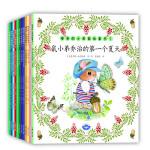 神奇的小老鼠故事书系列