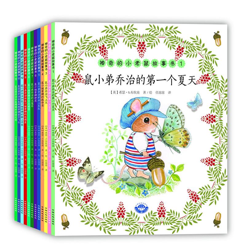 神奇的小老鼠故事书系列 著名阅读推广人常立、姬炤华暖心推荐!畅销40年不衰,欧洲绘画经典中的经典。著名插画家希瑟·布坎南经典作品,名家任溶溶权威译本。培养孩子的创造力和动手能力,教会孩子欣赏美、创造美。随书赠送精美导读手册。