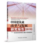 中国建筑业改革与发展研究报告(2019)