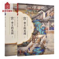 国人的设计美学系列 宫 帝王的花园(上、下)故宫博物院出版书籍 艺术研究 收藏鉴赏