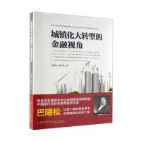 【二手书8成新】《城镇化大转型的金融视角》(从更广阔的视角思考中国城镇化转型之路 巴曙松, 杨现领 厦门大学出版社