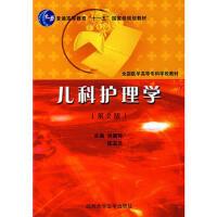 【二手书8成新】儿科护理学(第2版 洪黛玲,张玉兰 上海大学出版社