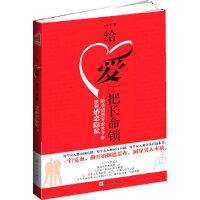 给爱一把长命锁,木子李,华文出版社,9787507533378