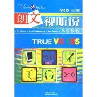 朗文视听说英语教程VCD(入门级)