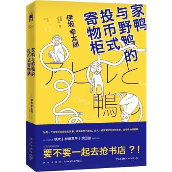 家鸭与野鸭的投币式置物柜(pdf+txt+epub+azw3+mobi电子书在线阅读下载)