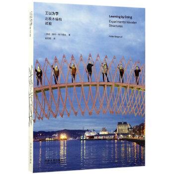 工以为学:北欧木结构试验