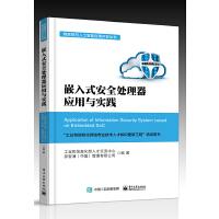 嵌入式安全处理器应用与实践