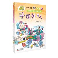 科普名家李毓佩讲给孩子的数学故事・寻找外星人 全彩插图本
