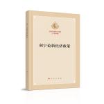 列宁论新经济政策(纪念列宁诞辰150周年列宁著作特辑)