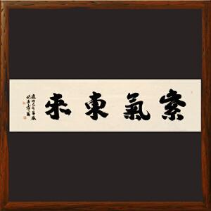 1.8米《紫气东来》杨法孝 中书协会员 山东书协理事R2907