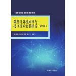 微型计算机原理与接口技术实验指导(第2版) 陈燕俐、许建、李爱群、周宁宁 清华大学出版社 9787302422013