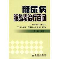 糖尿病胰岛素治疗百问,黄勤著,金盾出版社,9787508260914