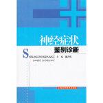神经症状鉴别诊断,董为伟,上海科学技术出版社,9787547813843