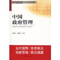 中国政府管理