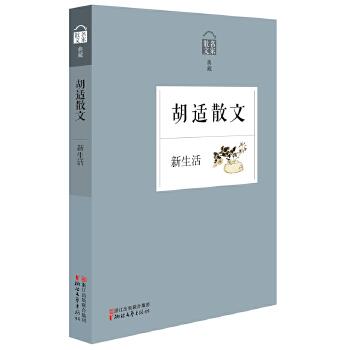 新生活——胡适散文(pdf+txt+epub+azw3+mobi电子书在线阅读下载)