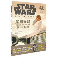 星球大战:40周年官方庆祝特典 (卢克 莱娅 维达 天行者 死星 新的希望 STARWARS)