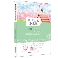 原著无障碍阅读:草原上的小木屋(新版)