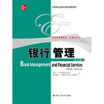 银行管理(第九版)(高等学校经济类双语教学推荐教材・经济学经典教材・金融系列)