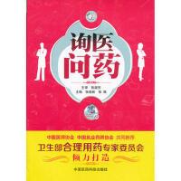 【正版二手书9成新左右】询医问药 张晓林 张佩 中国医药科技出版社