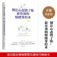 正版 别让心态毁了你最有效的情绪掌控术 情绪管理提高情商书籍心态决定命运心理学入门书籍