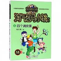 四个调皮蛋 淘气包马小跳单本 文字版全套系列儿童文学读物漫画故事书四五二三年级小学生课外书必读6-10-12岁阅读书籍